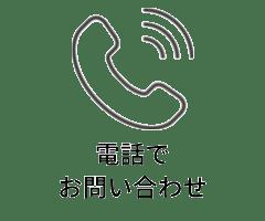 相続の相談の電話
