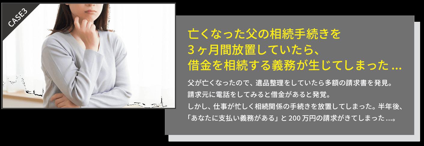 亡くなった父の相続手続きを3ヶ月間放置したら、借金を相続する義務が生じてしまった...。:父が亡くなったので、遺品整理をしていたら多額の請求書を発見。請求元に電話してみると借金があると発覚。しかし、仕事が忙しく相続関係の手続きを放置してしまった。半年あと、「あなたに支払い義務がある」と200万円の請求が来てしまった...。
